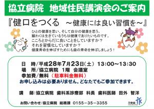 20160723_歯科講演会_1-compressor