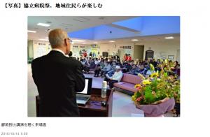 20161014_十勝毎日新聞電子版(協立病院祭)2
