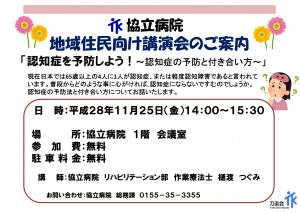 地域住民講演会2016.11.25_R1