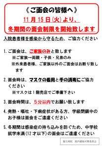 面会制限ポスター_R1
