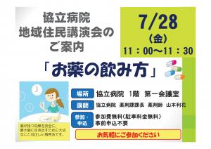 H29.7.28地域住民講演会_R1