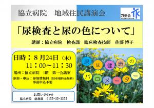 H29.8地域住民講演会_R1