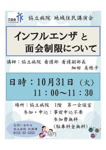 H29_10_31講演会