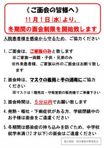 地域連携共通ポスター(H29.11.1)_R1