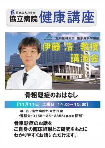 伊藤浩_教授__R1