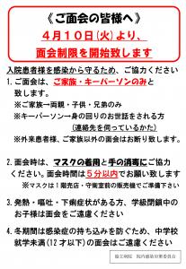 地域連携共通ポスター(H30.04.10)_R1