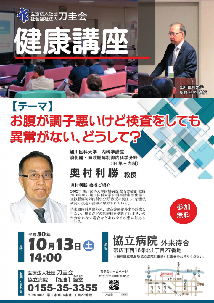 Dr.okumura_H30_R1