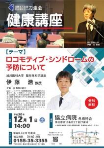 dr_itou