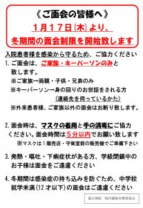 地域連携共通ポスター(H31.01.17)_R1