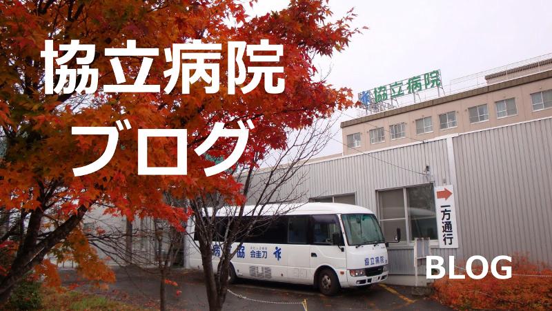 協立病院のブログ