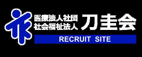 刀圭会グループ採用サイト
