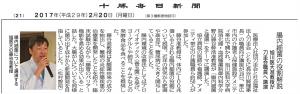 十勝毎日新聞20170220_旭川医大藤谷准教授記事_R1