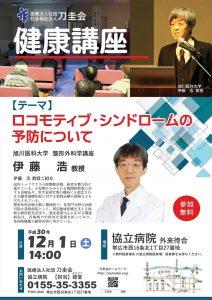 dr_itou_R1